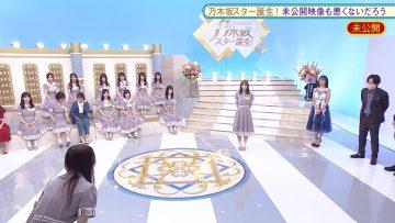 210913 Nogizaka Star Tanjou! Hulu Original – Mikoukai Eizou Mo Warukunaidarou – HD.mp4-00002