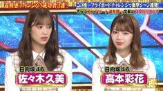 210913 Quiz! THE Iwakan – Hinatazaka46 Sasaki Kumi, Takamoto Ayaka – HD.mp4-00007