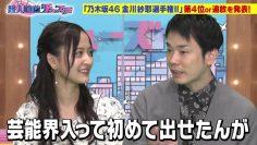210914 Geinin Douga Tuesday – Nogizaka46 Kanagawa Saya – HD.mp4-00002