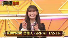 210914 Geinoukai Joushiki Check! ~Toriniku-tte Nan no Niku!~ – NMB48 Shibuya Nagisa – HD.mp4-00009