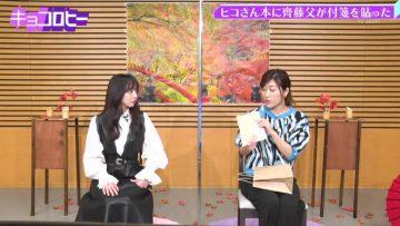 210915 Kyoccorohee – Hinatazaka46 Saito Kyoko – HD.mp4-00001