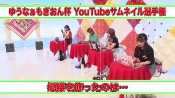 210917 AKB48 Nemousu TV Season 37 'YuuNaaMogiOn Cup YouTube Thumbnail Championship Unreleased Edition' – FHD.mp4-00012