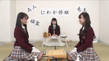 210918 Shin YNN NMB48 CHANNEL – Niwaka Shogi – HD.mp4-00001