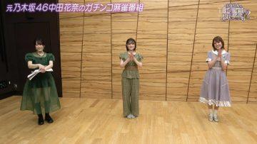 210918 ex-Nogizaka46 Nakada Kana no Mahjong Gachi Battle! Kanarin no Top Me Toreru Kana – HD.mp4-00001