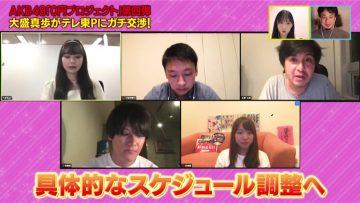 210921 Variety Paravi – Nogizaka ni, Kosaremashita ~AKB48, Iroiro Atte TV Tokyo Kara no Dai Gyakushuu!~ – HD.mp4-00001