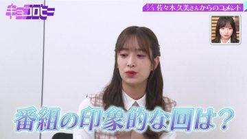 210929 Kyoccorohee – Hinatazaka46 Saito Kyoko, Sasaki Kumi – HD.mp4-00009