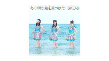 SKE48 'Ano Koro no Kimi wo Mitsuketa – Type B