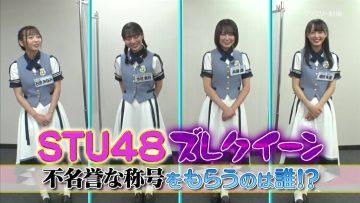 210930 STU48 Imousu TV Season 11 – HD.mp4-00009