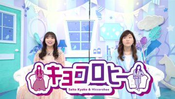 211002 Kyoccorohee 1Hour SP – Hinatazaka46 Saito Kyoko – HD.mp4-00001