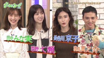 211012 Gout Temps Nouveau 2 – ex-Nogizaka46 Nishino Nanase – HD.mp4-00004