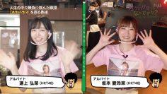 211019 OKEHAZAMA-tte Nan Desu ka Season 2 – HKT48 Sakamoto Erena, Unjo Hirona – HD.mp4-00004