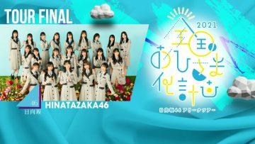 211020 Hinatazaka46 Zenkoku Ohisamaka Keikaku 2021 – FHD.mp4-00001