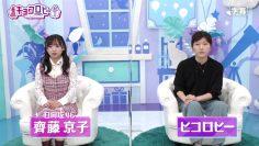 211020 Kyoccorohee – Hinatazaka46 Saito Kyoko – HD.mp4-00009