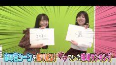 211023 [Zawa Tsuita Genba Ranking] Kitsune Seikei Giwaku ni Suda-Oba ga Mondaiji! – SKE48 – FHD.mp4-00004