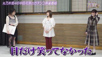 211023 ex-Nogizaka46 Nakada Kana no Mahjong Gachi Battle! Kanarin no Top Me Toreru Kana – HD.mp4-00008