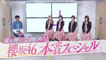 211024 Nagaredama wo Uketomero! Sakurazaka46 Honne Special – HD.mp4-00001