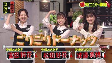 211024 Tokyo 03 to Star – Hinatazaka46 Tomita Suzuka, Matsuda Konoka, Watanabe Miho – HD.mp4-00007