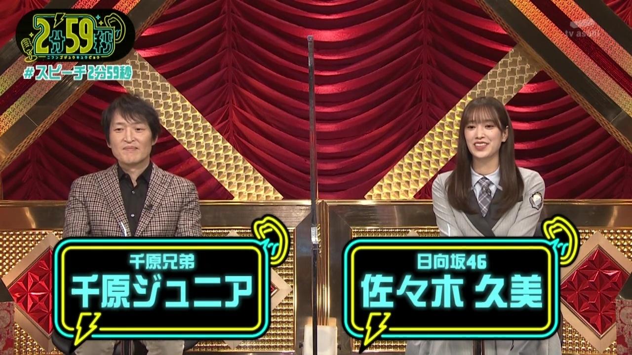 211027 Neobuzz! 2-fun 59-byou – Hinatazaka46 Sasaki Kumi – HD.mp4-00002