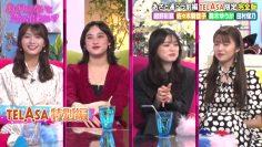 Azatokute Nani ga Warui no TELASA Limited Project – Azato Series Drama – Special Viewing Party With 4 Stars And Luxurious Quests (Part 1) – Sakurazaka46 Tamura Hono – HD.mp4-00010