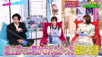 Azatokute Nani ga Warui no TELASA Limited Project – Azato Series Drama – TELASA Full Version SP – Nogizaka46 Yamashita Mizuki, Akimoto Manatsu – HD.mp4-00011