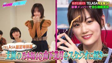 Azatokute Nani ga Warui no TELASA Limited Project – Azato Series Drama – TELASA Full Version SP – Yamashita Mizuki (Nogizaka46) Special Rnd Roll Version – HD.mp4-00012