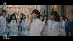 [MV] Hinatazaka46 – Tteka – FHD (SSTV Ver).mp4-00004